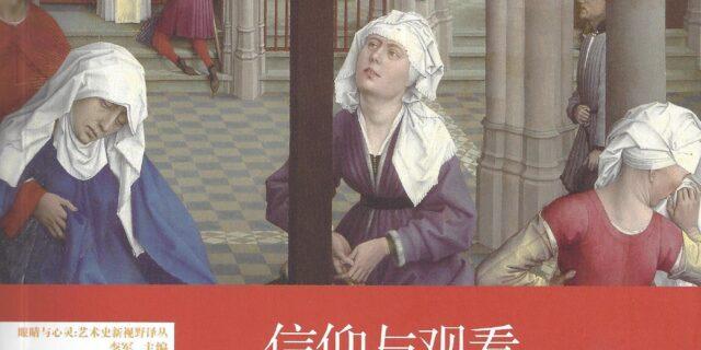 Le Croire et le Voir traduit en chinois
